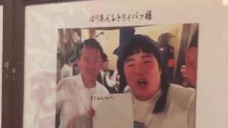 遠州人が自慢したくなる酒場「濱松たんと」です。 多くの芸能人の方々に...