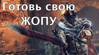 Dark Souls 3 / Хранители бездны, групповое изнасилование бесплатно, без регистрации и смс