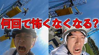 恐怖のバンジージャンプも100回くらい飛べば怖さ無くなるでしょ!!!