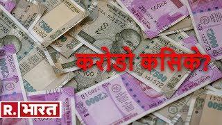 R. भारत पर बड़ा खुलासा, सिंगापुर के बैंक में करोडो किसके?