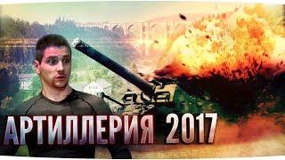 Арта-2017 ⛔ Как играть артой в 2017 правильно в World of Tanks?