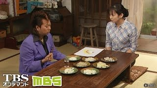 五味五色の料理がなくなり、くるみ(斉藤由貴)は大慌て。ところがなぜか仏...