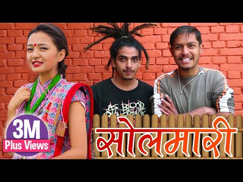 LOOT 2 Alisha Rai Bhadragol Bale, Cockroach Solmari New Nepali Gazzab Comedy Song