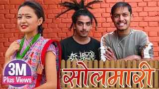 Solmari Ft. Alisha Rai Bhadragol Bale, Cockroach | New Nepali Gazzab Comedy Song
