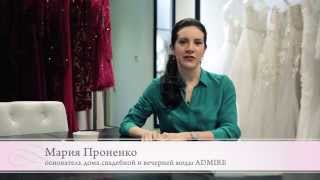 Подготовка к свадьбе  Вступительное1(Привет! Я Мария Проненко – основатель дома свадебной и вечерней моды Admire. Наконец-то, я решилась и запустила..., 2015-02-05T05:40:54.000Z)