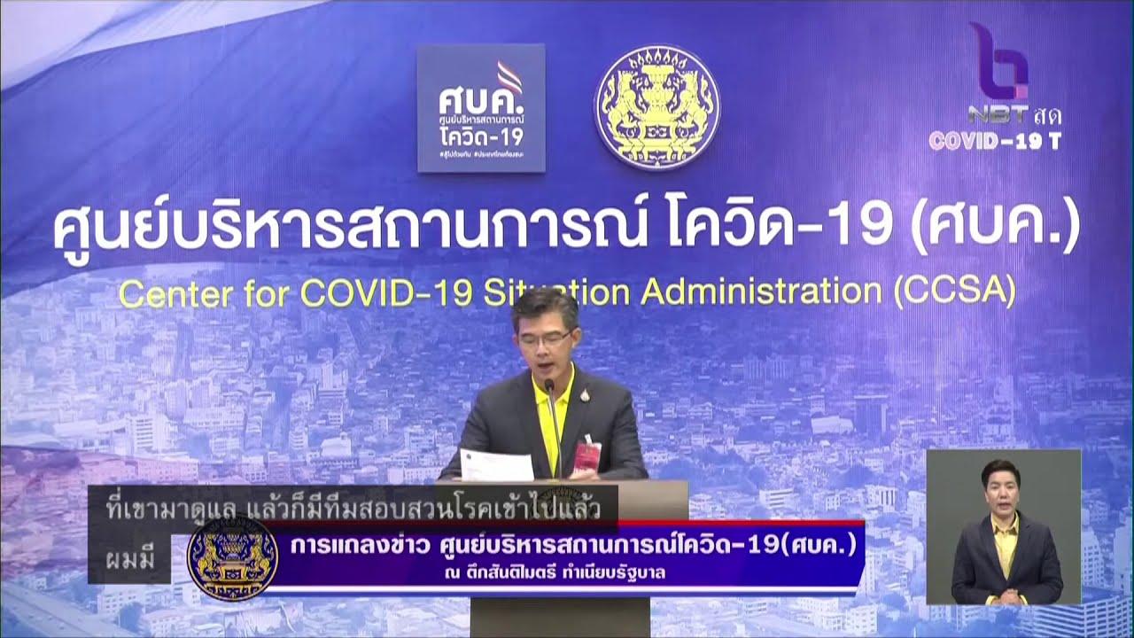 Liveแถลงข่าว ศูนย์บริหารสถานการณ์โควิด19 (14ก.ค.63)