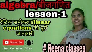 Algebra/बीजगणित, lesson-1, linear equation/रेखिक समीकरण की फुल जानकारी