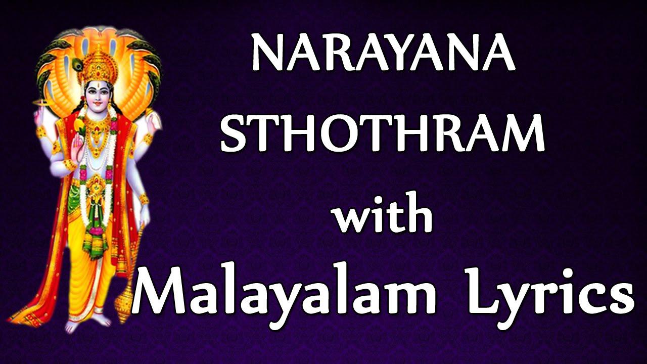 NARAYANA STHOTRAM WITH MALAYALAM LYRICS - Devotinal Lyrics - bhakti