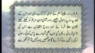 Surah Al-Baqarah v.63-104 with Urdu translation, Tilawat Holy Quran, Islam Ahmadiyya