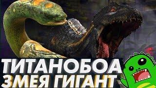 ТИТАНОБОА: самая большая змея планеты [ПОДКАСТ]