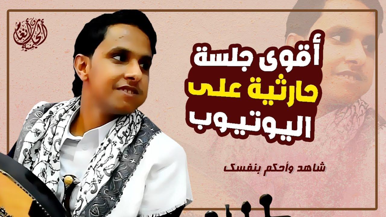 اصيل علي ابوبكر || ياقلب حب الغانيات شغلة || جلسة ملكية هادئة تطلع الكيف