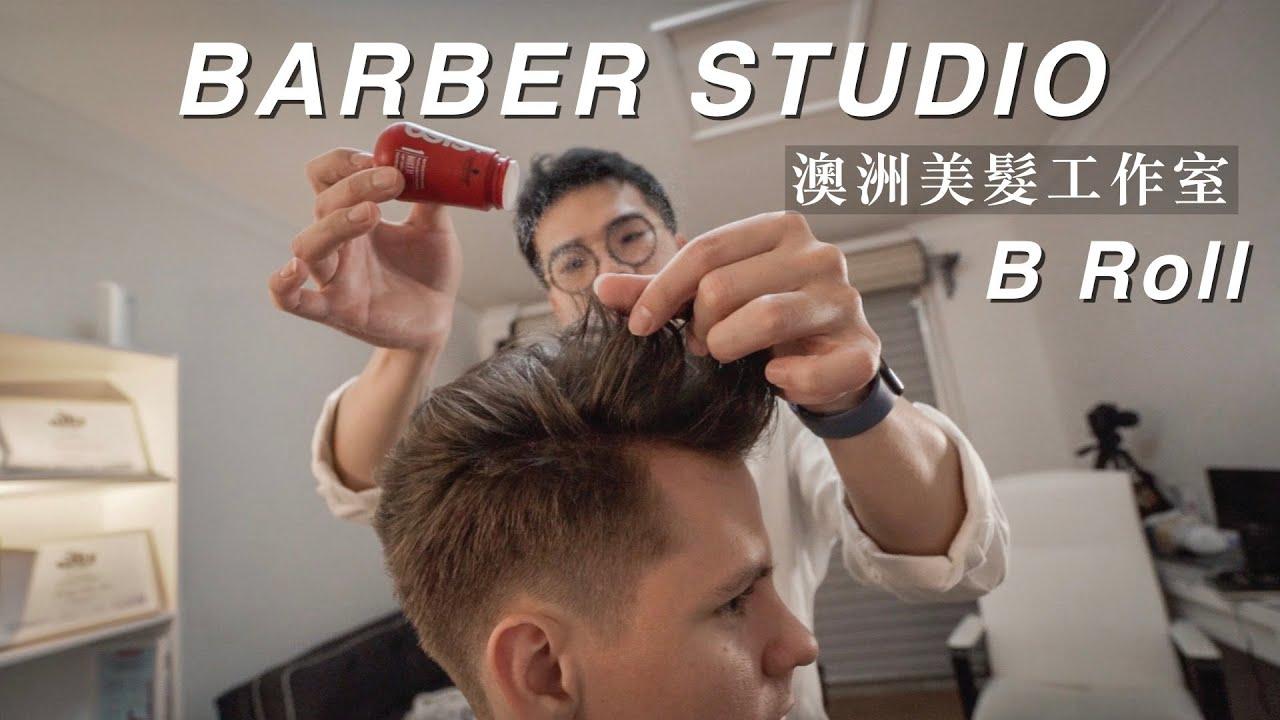 開箱朋友在澳洲開的美髮工作室💈|The BARBER Studio B Roll |Wei Zeng