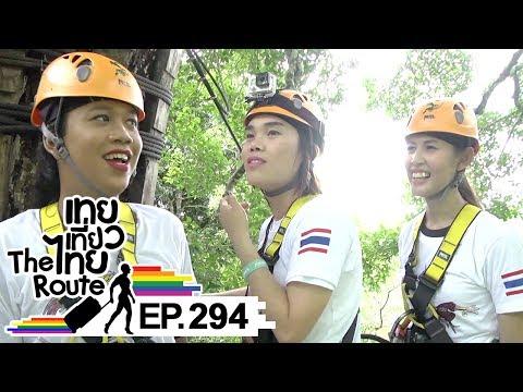 เทยเที่ยวไทย The Route | ตอน 294 | พาเที่ยว จ.ภูเก็ต