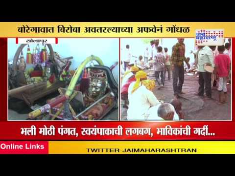 God Idol Found in Temple at Solapur