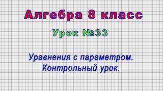 Алгебра 8 класс (Урок№33 - Уравнения с параметром. Контрольный урок.)
