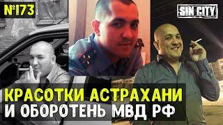 Город Грехов 173 - Красотки и оборотень МВД РОССИИ