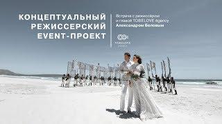 Режиссерские свадьбы и event-мероприятия | Александр Белов Вебинар