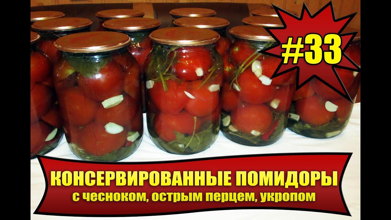 помидоры ежики с чесноком на зиму фото рецепт
