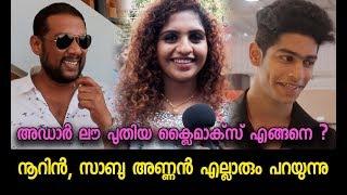 പുതിയ ക്ലൈമാക്സ് പുതിയ സിനിമ | Oru Adaar Love Movie New Climax Review