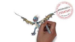 Как поэтапно карандашом нарисовать мультфильм как приручить дракона(Как правильно нарисовать героев мультфильма Как приручить дракона. http://youtu.be/0BXoKXGPioY Однако не все так прост..., 2014-09-04T03:32:34.000Z)
