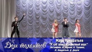 Марк Кондратьев -