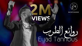 Eyad Tannous |  الفنان اياد طنوس - اروع وصلة طربية (طرب 2020)