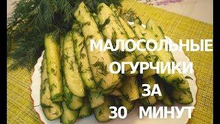 Вкусные малосольные огурчики за 30 минут! / Экспресс-рецепт