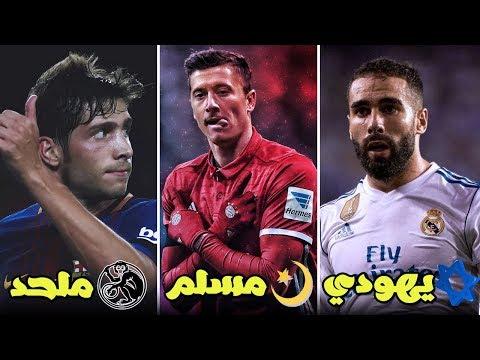 ديانات 10 من أشهر لاعبي كرة القدم في العالم | أغلبهم يهود !! (الجزء الثالث)