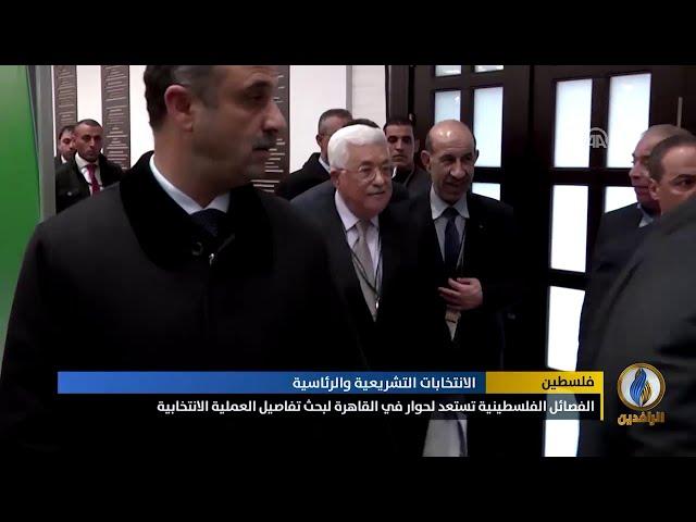 تقرير | لأول مرة منذ 15 عامًا.. مرسوم رئاسي يحدد موعد إجراء الانتخابات في #فلسطين