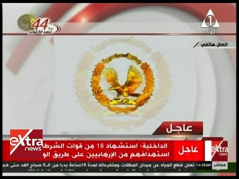 الآن | شاهد.. بيان لوزارة الداخلية بشأن حادث الواحات الإرهابي