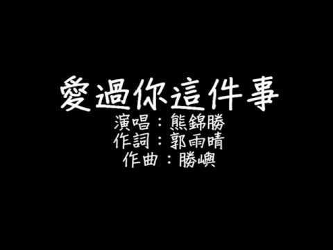 熊錦嶼 - 愛過你這件事 歌詞 - YouTube