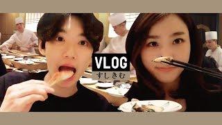 [VLOG]일본 스시 오마카세 먹방 Sushi Omakase 여의도 초밥 맛집 스시키무 お任せ すし きむ 커플 데이트 브이로그