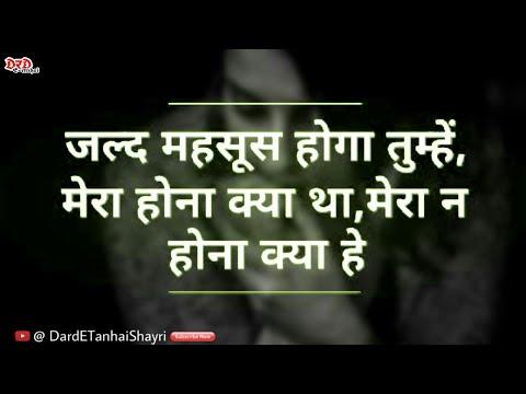 Heart Touching Sad Love Shayari For Broken Heart | Hindi Shayari