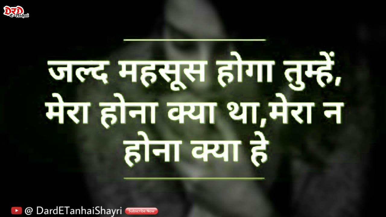 Heart Touching Sad Love Shayari For Broken Heart Hindi Shayari