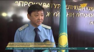Прокуроры Акмолинской области призывают граждан к нулевой терпимости(, 2015-09-04T05:44:23.000Z)
