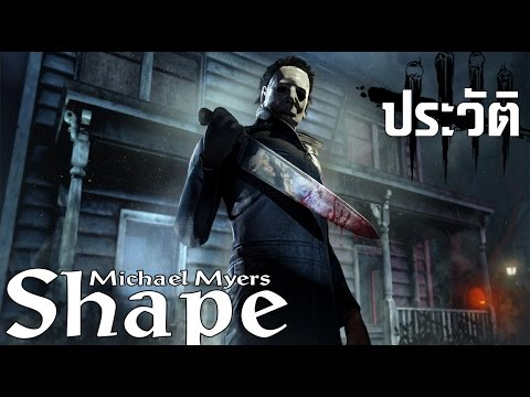 Dead By Daylight เนื้อเรื่อง/ประวัตินักฆ่า Michael Myers/The Shape [ไทย] #5