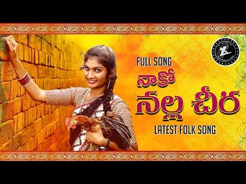 Naako Nalla Cheera  Latest Folk Song  Manukota Prasad  Jhansi Folk Song  Ala Productions