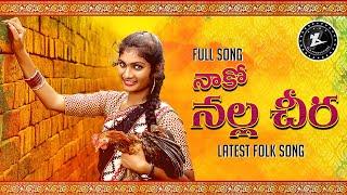 Naako Nalla Cheera || Latest Folk Song || Manukota Prasad || Jhansi Folk Song || ALA Productions