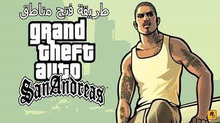 طريقة فتح كل مناطق لعبة GTA : SAN ANDREAS اندرويد