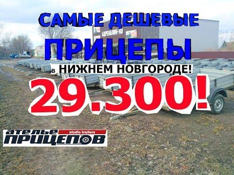 29300 рублей! Самые дешёвые прицепы в Нижнем Новгороде LIKER+ADRENALIN.RU лакер автосалон бизнесмен