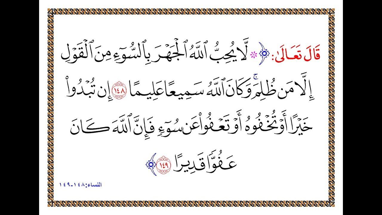 تفسير سورة النساء من الآية 148 إلى الآية 149 تفسير السعدي المقروء والمسموع Youtube