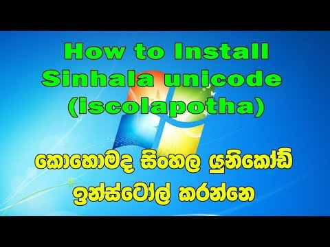 How To Type Sinhala Unicode- Install Sinhala Unicode