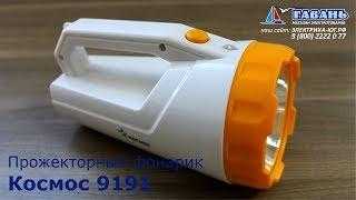 Searchlight lantern Oraliq 9191 zaryadlanuvchi Ov uchun