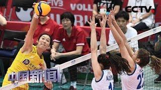 [中国新闻] 2019女排世界杯 中国女排十连胜 提前锁定冠军 | CCTV中文国际