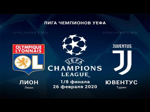 Лион - Ювентус 26.02.20 прогноз и ставки на матч 1/8 финала Лиги Чемпионов