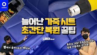 [니페어] 늘어난 자동차 가죽시트 5분 만에 복원하는 …