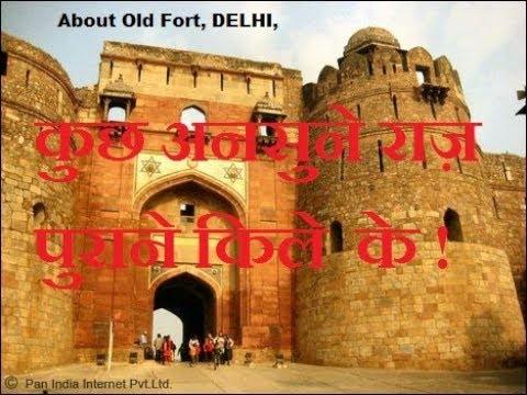 History of old fort delhi 2017 Hindi I Puana qile ka rahsysh !