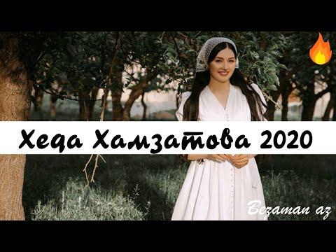 Супер Песни Хеды Хамзатовой Подборка Фото2020😍
