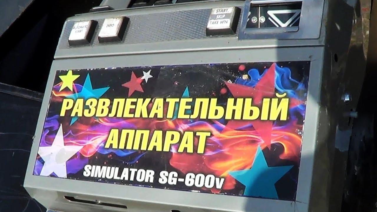 Игровые автоматы конфискация уничтожение аппараты игровые онлайн