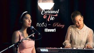 วงดนตรีงานแต่ง Caramel Tie - คิดถึง ( Cover ) ft. Sweetpianist